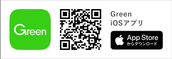 Green iOSアプリををダウンロード