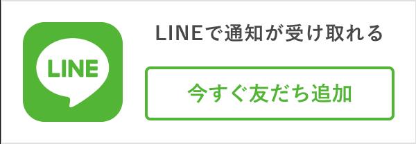 Green LINE公式アカウントを友だち追加