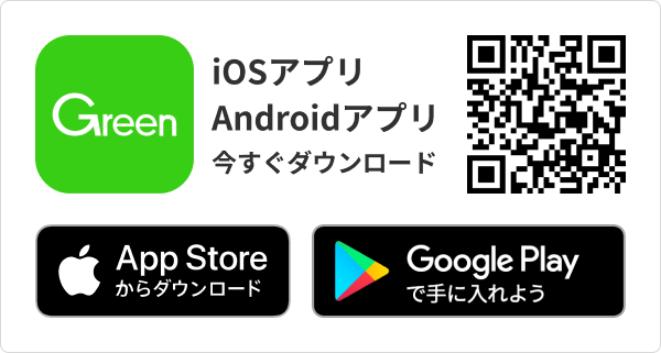 Green iOS・Androidアプリを今すぐインストール