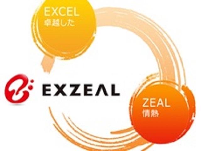 株式会社 エクスジールの求人情報