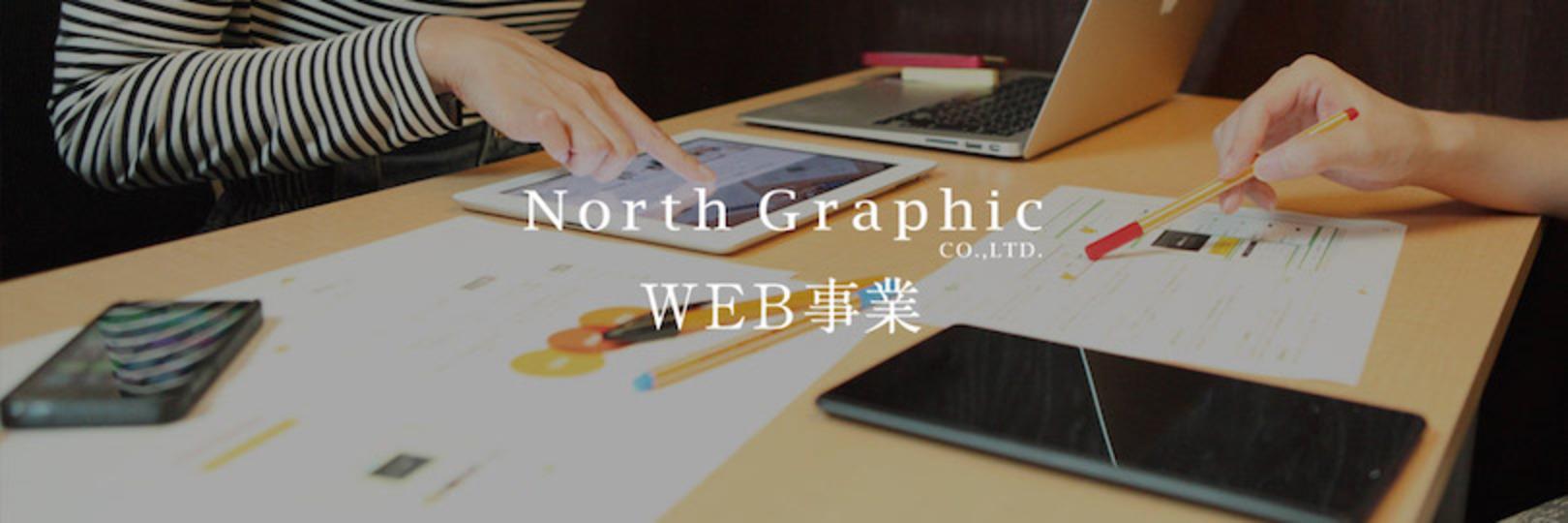 株式会社 ノースグラフィックの求人情報