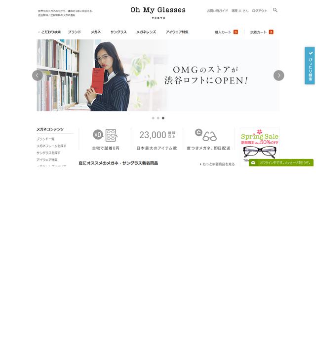 オーマイグラス 株式会社/メディアでも注目を集めるD2Cベンチャー企業の事業推進ポジション募集!