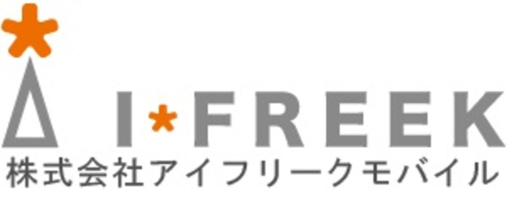 株式会社 アイフリーク モバイルの求人情報