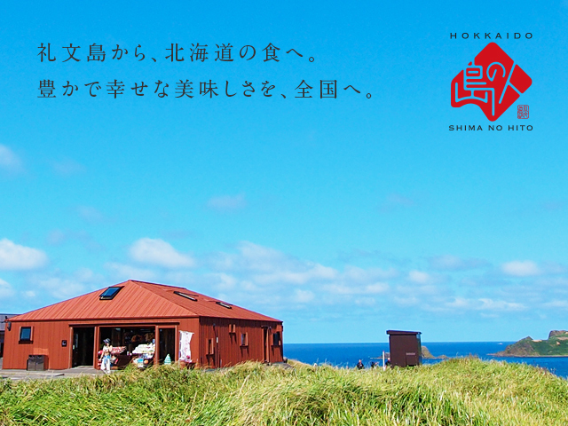 株式会社 レブニーズ/あなたのデザインで、北海道をプロデュース