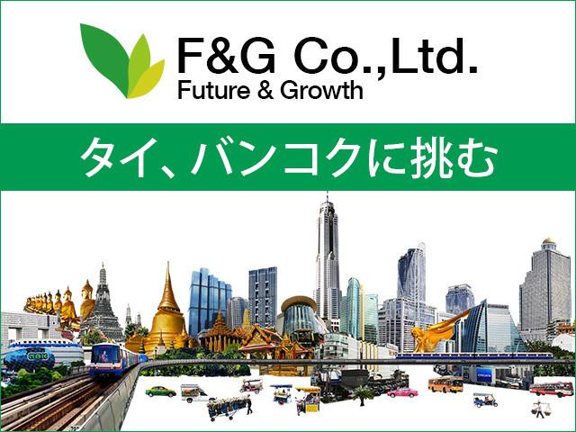 F&G CO.,LTD/【ECサイト運営スタッフ】バンコク勤務!長期成長中!ECサイトの注文管理・カスタマーサポートスタッフを大募集!