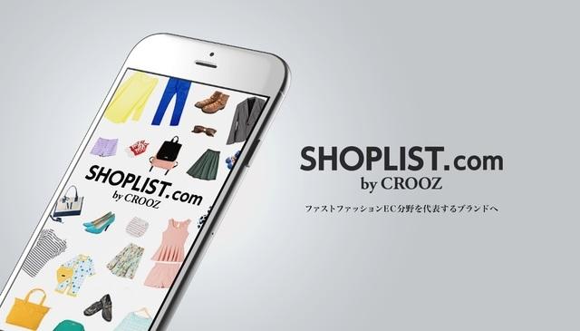 クルーズ 株式会社/【カスタマーサポート(リーダー)】ファッション通販SHOPLIST(ショップリスト)/EC領域で顧客満足度No.1を目指す会社でのプロジェクトオーナー募集!!