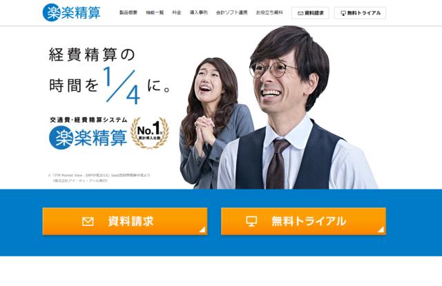 株式会社 ラクス/【UI/UXデザイナ】WebデザイナからUI開発にキャリアチェンジしたい方、集まれ!