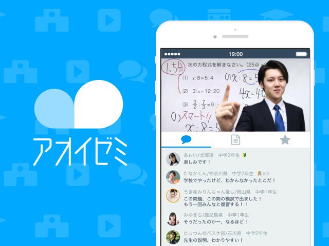 株式会社 葵/【マネージャー】中高生の未来を拓く学習アプリのコミュニティマネージャー募集!