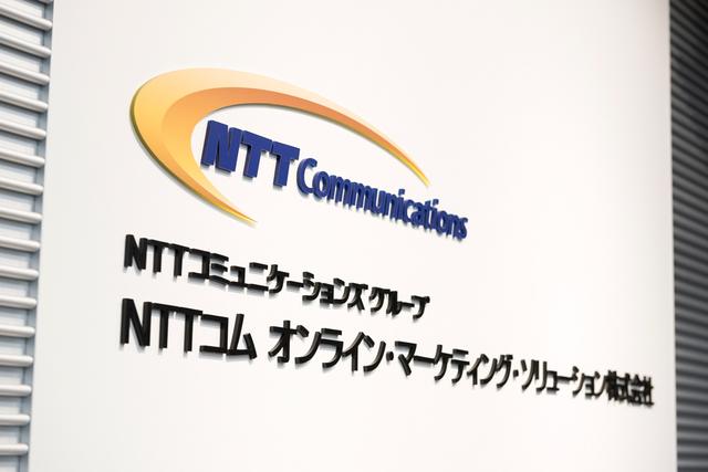 NTTコム オンライン・マーケティング・ソリューション 株式会社の求人情報