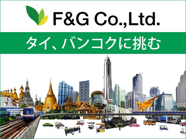 F&G CO.,LTD/【Webデザイナー / フロントエンドエンジニア】タイ、バンコク勤務 急成長中のECサービスであなたのアイデアを形にしてください!