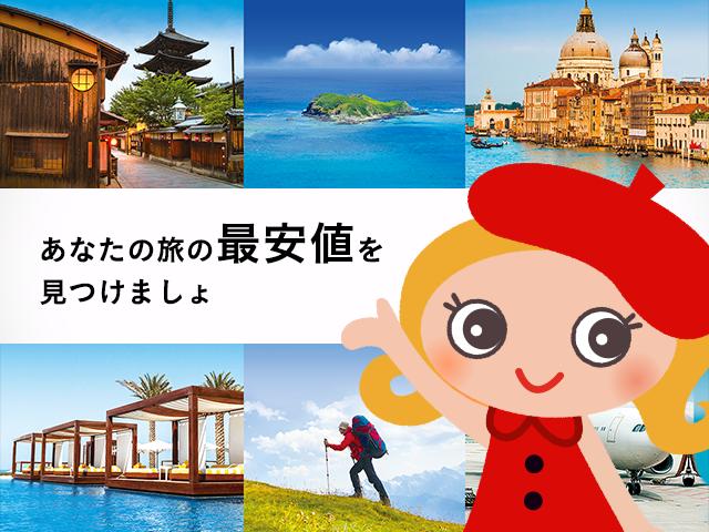 株式会社 オープンドア/【メディア企画】東証一部上場/総合旅行比較サイト『トラベルコ』