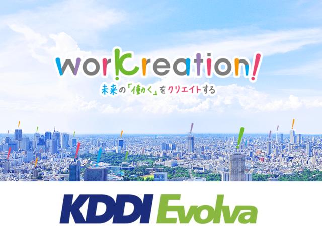 株式会社 KDDIエボルバ/AIの力でカスタマーの自己解決を実現する企業にてプリセールス職を募集!