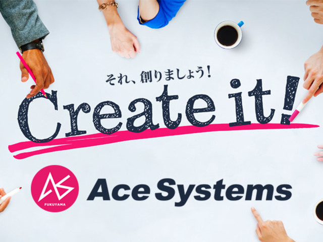 株式会社 エースシステムズ/【広島採用】民間企業基幹業務、地方自治体税業務などの業務系SEを募集しています。