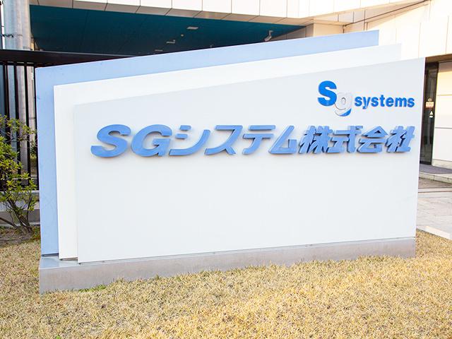 SGシステム 株式会社の求人情報