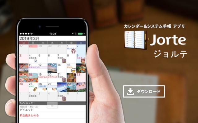 株式会社 ジョルテ/海外3200万人、日本国内1200万人を支えるAndroidエンジニアを募集!
