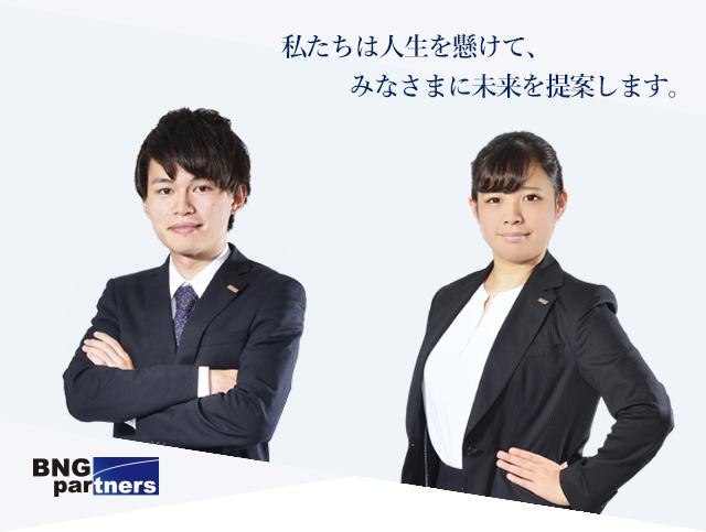 株式会社 BNGパートナーズ/【管理担当役員】【経営×人材】【日本を動かすプロフェッショナルファームでの管理担当役員】