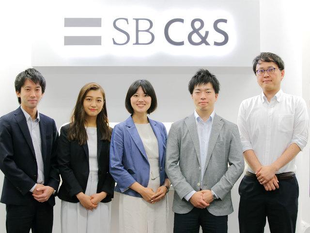 SB C&S株式会社の求人情報