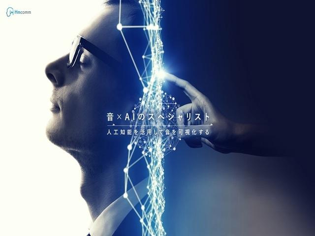 Hmcomm 株式会社/【インフラエンジニア】産総研発ベンチャー◎世界に誇る音声認識×人工知能の開発!自社サービスのサーバー運用・管理/インフラの運用・保守【熊本AIラボ】