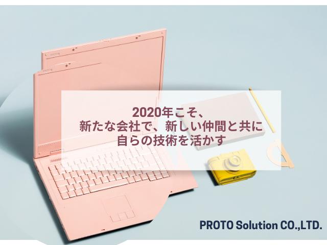 株式会社 プロトソリューション/沖縄/スマートデバイスマーケットで活躍しませんか?