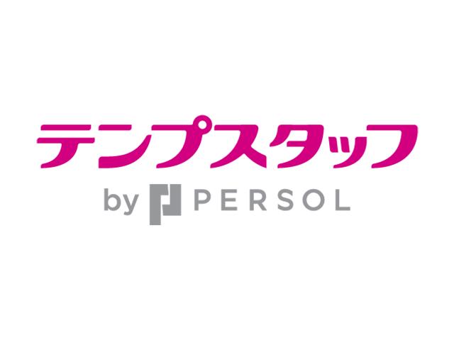 パーソルテンプスタッフ 株式会社の求人情報