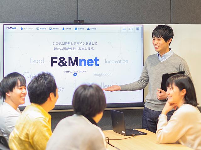 エフアンドエムネット 株式会社/【大阪】情シス担当 / 上場企業のグループ会社で、エンジニアが働きやすい環境づくりをお任せします