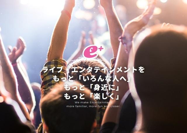 株式会社 イープラス/【エンタメ好き歓迎!】ライブ・エンタテインメント業界を ITで変革するスマホアプリのディレクションをお任せ!