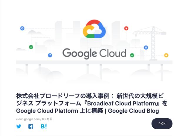 株式会社 ブロードリーフ/【新サービス開発/圧倒的データ量を誇るクラウドサービス支えるネットワークエンジニア募集(「Google Cloud Platform」活用事例に掲載されました!)】