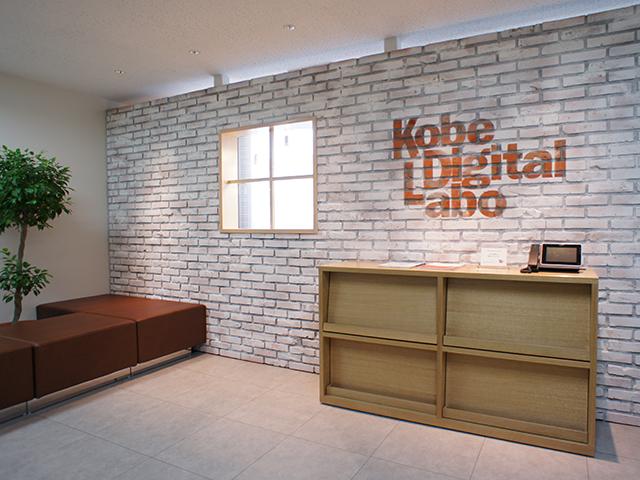 株式会社 神戸デジタル・ラボ/デジタル技術を活用し、お客様の課題解決やDX支援を行うDXエンジニアを募集!