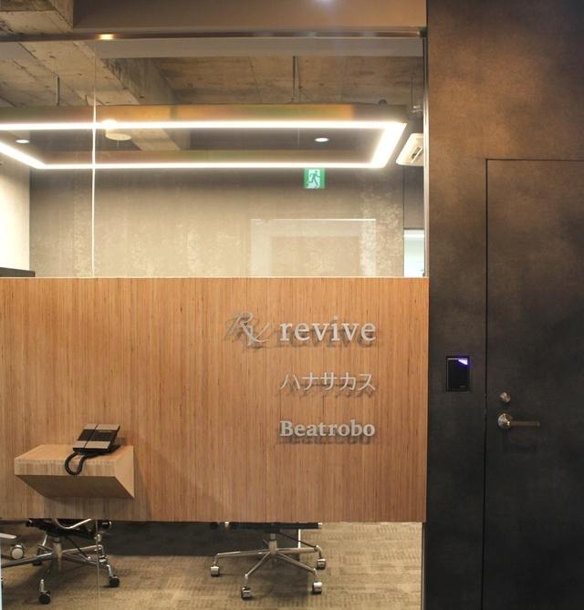 合同会社 revive/財務経理を通じて、経営幹部を希望する方募集