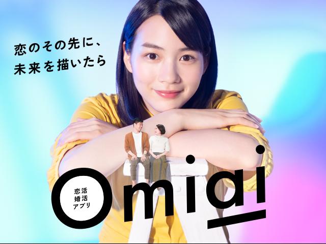 株式会社 ネットマーケティング/【CS未経験者歓迎】ユーザーの生の声を吸い上げ、会員数600万人突破の人気サービス«Omiai»ユーザーの満足度をさらに向上していくCS募集!