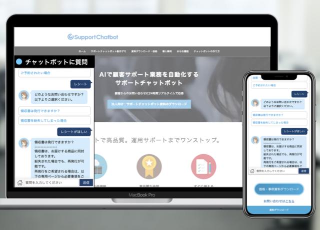 株式会社 ユーザーローカル/【最先端の人工知能ツールのカスタマーサクセス(マネージャー候補)】話題のチャットボットで顧客の事業成長を支援する