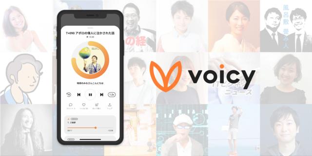 株式会社 Voicy/急成長中の音声Tech企業からプラットフォーム戦略担当者を募集!