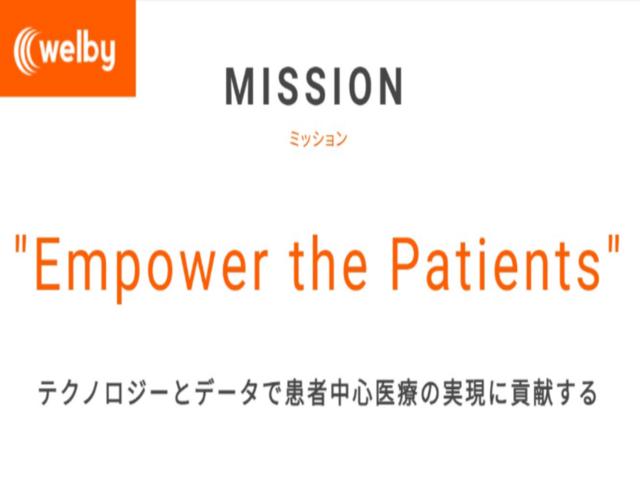 株式会社 Welby/学術・マーケティング担当|東証マザーズ上場「医療×IT」企業