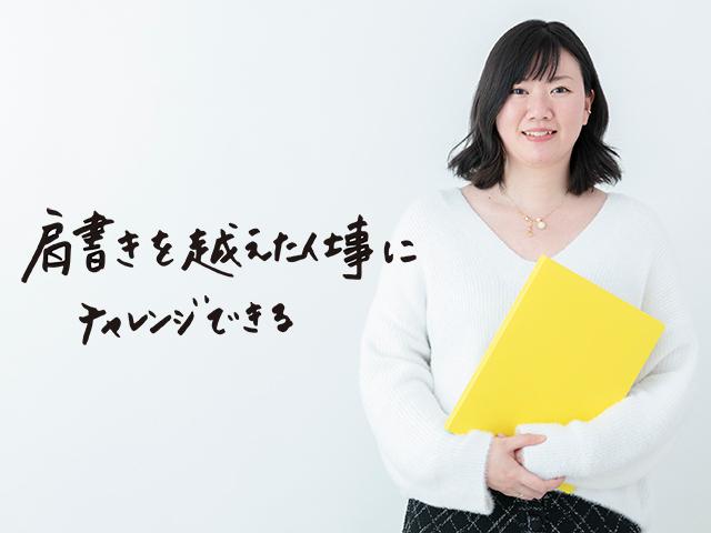 株式会社 アイム/【デザイナー】マルチスキルを身につけたいメンバー募集