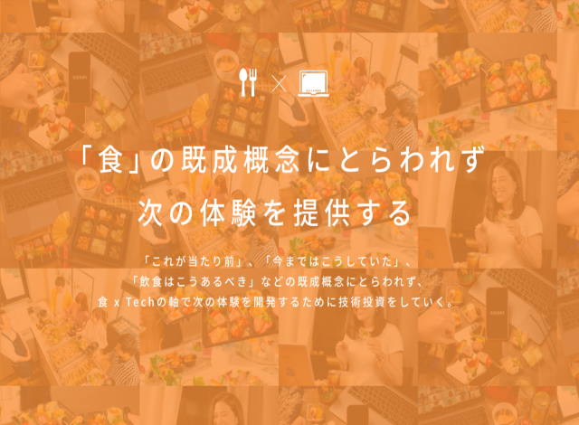株式会社 ノンピ/【商品開発】リリースから1年で売上11億を突破した食のサービスにイノベーションを!