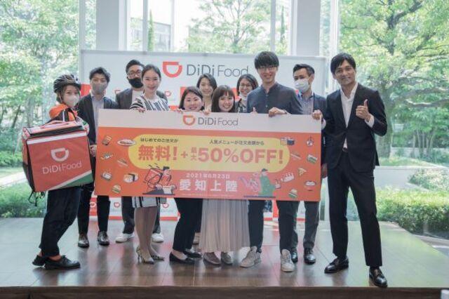 DiDiフードジャパン 株式会社/世界最大級の交通プラットフォームを開発・運営する自社基盤を活かして、日本で新しいフードデリバリー事業のビジネス拡大に貢献しませんか?