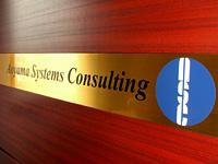 青山システムコンサルティング 株式会社/【独立系】社員全員がシステムコンサルタント ※コンサル未経験者可