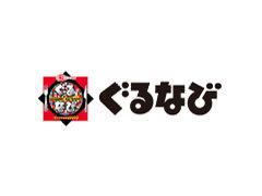 株式会社 ぐるなび/【会計スタッフ】★東証一部上場★「ぐるなび」の財務スタッフを募集中です