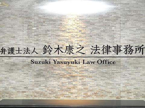 所 弁護士 法律 鈴木 法人 康之 事務