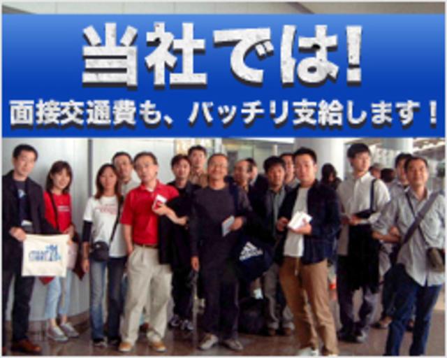 スタートツーワン 株式会社/※群馬県、茨城県勤務 本当に働き易い環境で活躍する【IT開発エンジニア】★他県から故郷に戻り『地元で働きたい』というUターン志願者も増えてきている現状です。