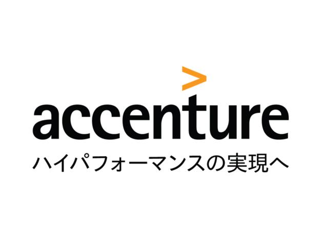 アクセンチュア 株式会社